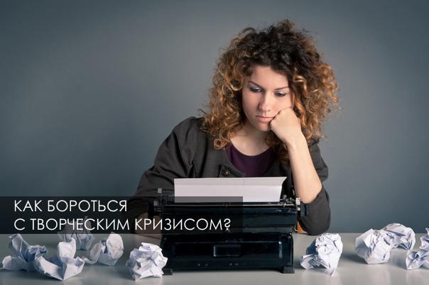 Как бороться с творческим кризисом работа для девушки в брянске