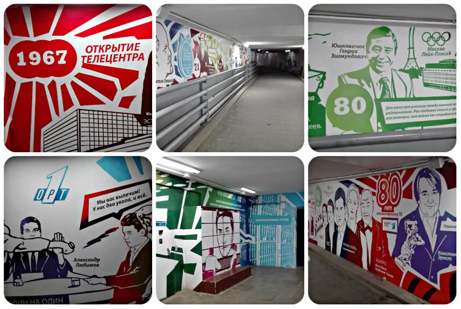граффити ТВ