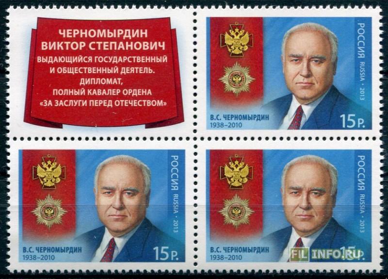 Черномырдин В.С.