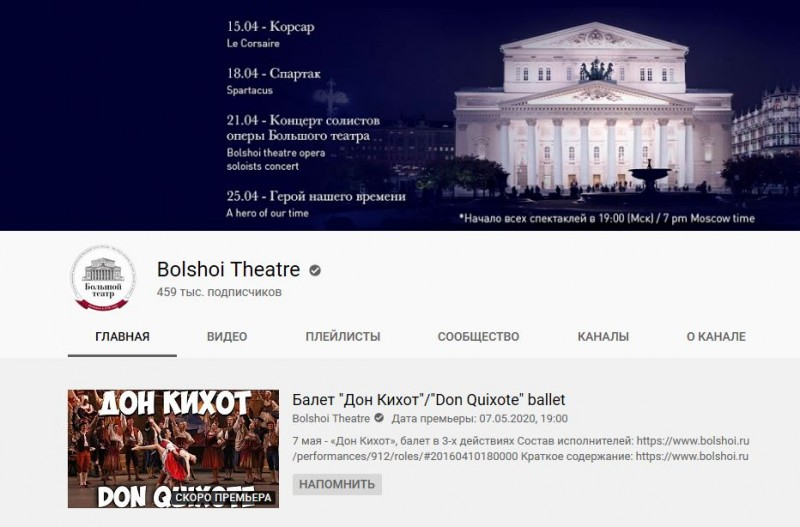 Дон Кихот - балет