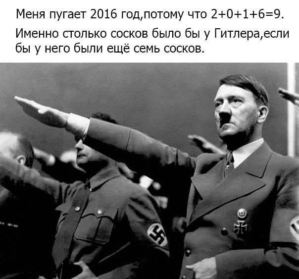 Гитлерсоски