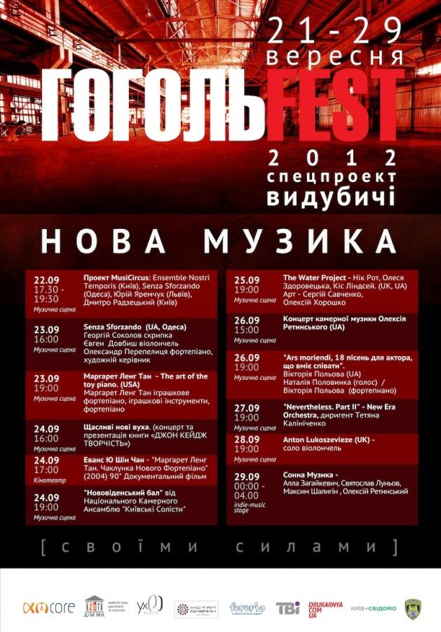 Гогольfest, программа Новой Музыки