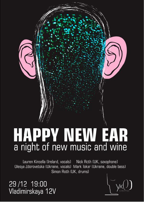 happe new ear