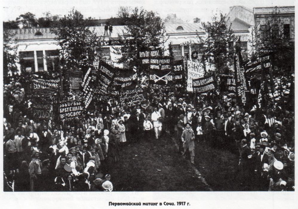 1918 год. Сочинские социалисты за присоединение округа к Грузинской Демократической Республике