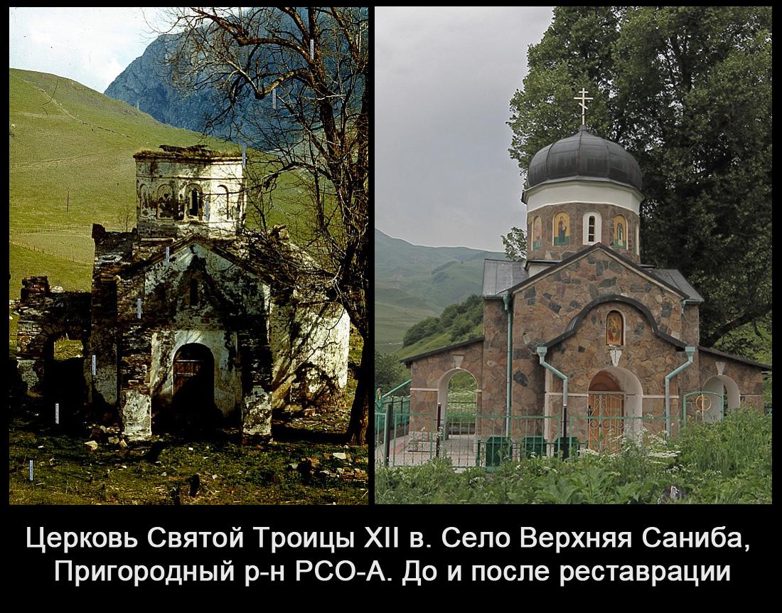 Церковь Самеба в селе Саниба