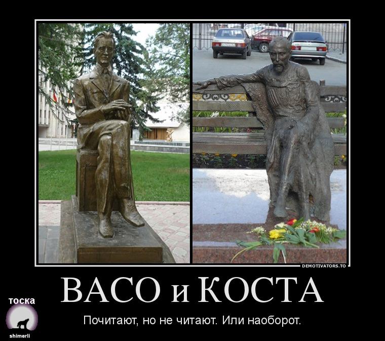 Васо Абаев и Коста Хетагуров - Поситают, но не читают. Или наоборот