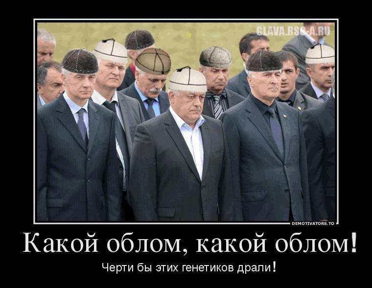 Какой облом! Мы - грузины!
