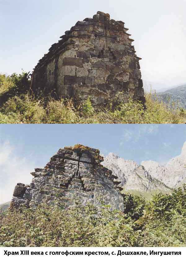 Храм в ауле Дошхакле. Ингушетия
