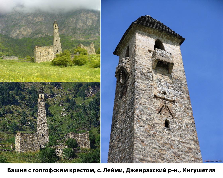 храм Башня с голгофским крестом, с. Лейми, Джеирахский р-н., Ингушетия