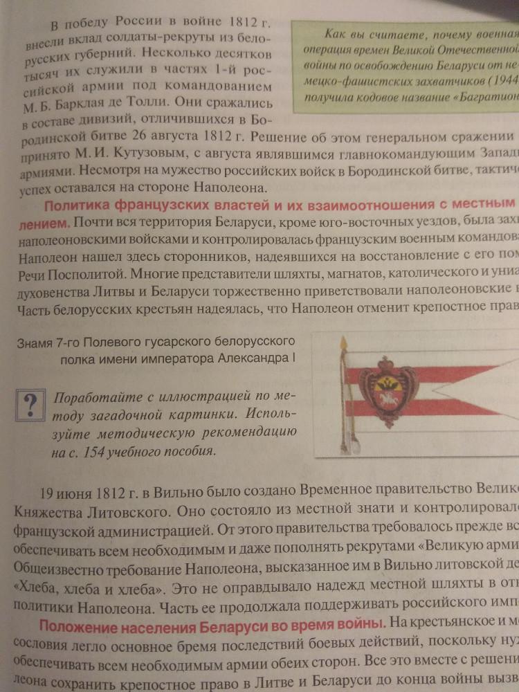 У малого в учебнике истории подсмотрел. В общем, БЧБ - русский имперский флаг. Только свядомым не говорите.