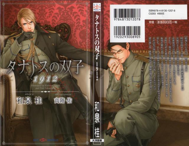 Novel Translation] Thanatos no Futago 1912 [NO DOWNLOAD