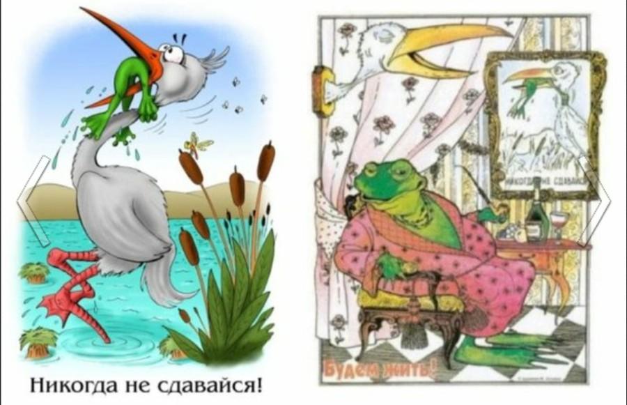 картинка никогда не сдавайся с лягушкой и аистом да, актера действительно