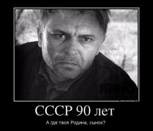 267009_sssr-90-let-_demotivators_ru