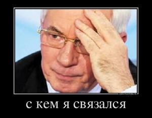 485504_s-kem-ya-svyazalsya_demotivators_to