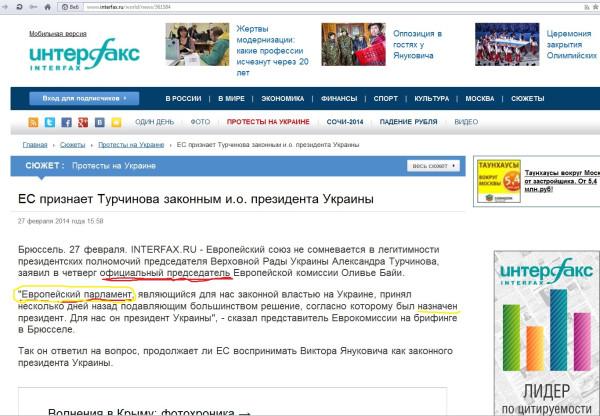 Ифаксовские наркоманы_Европарламент назначил Турчинова