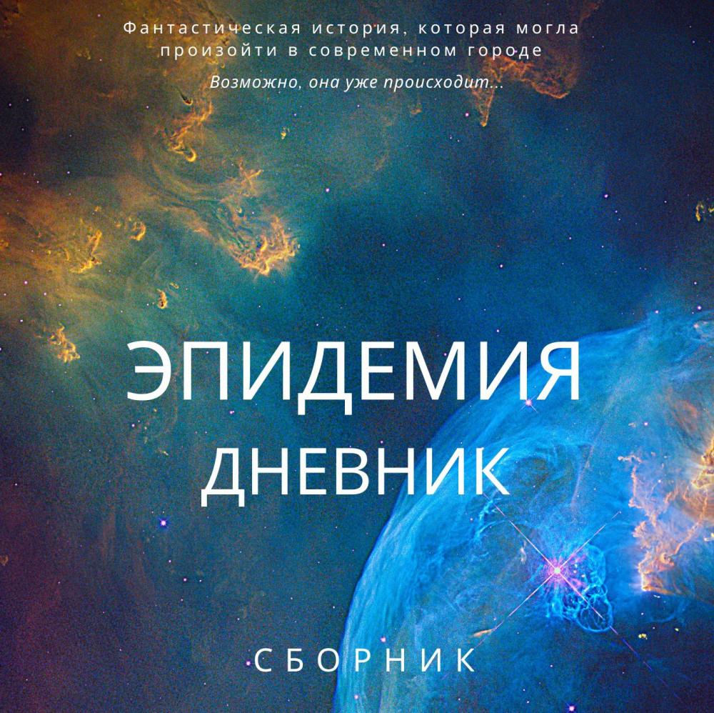 """""""Эпидемия. Дневник"""" Екатерина Широкова"""