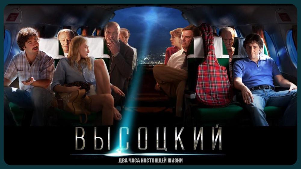 «Высоцкий. Спасибо, что живой» 2011