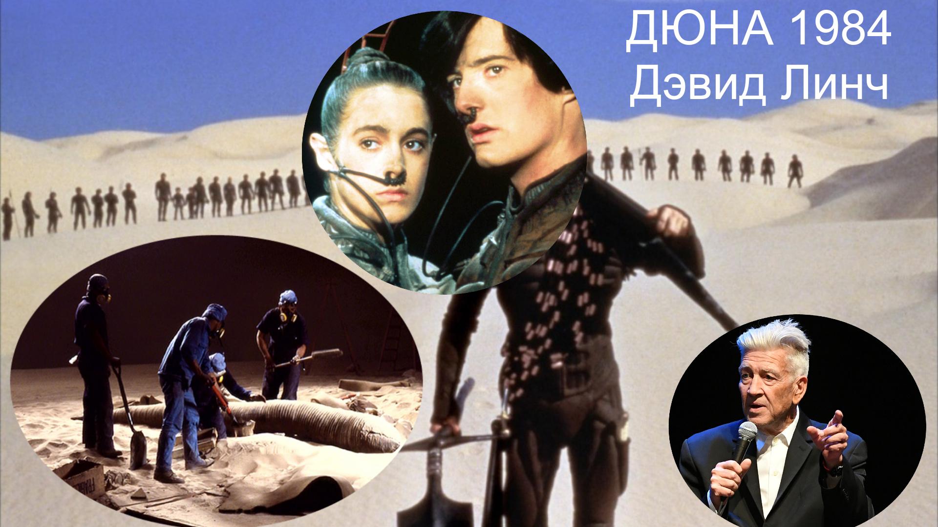 """""""Дюна"""" 1984, кадр со съёмок, Дэвид Линч (справа)"""
