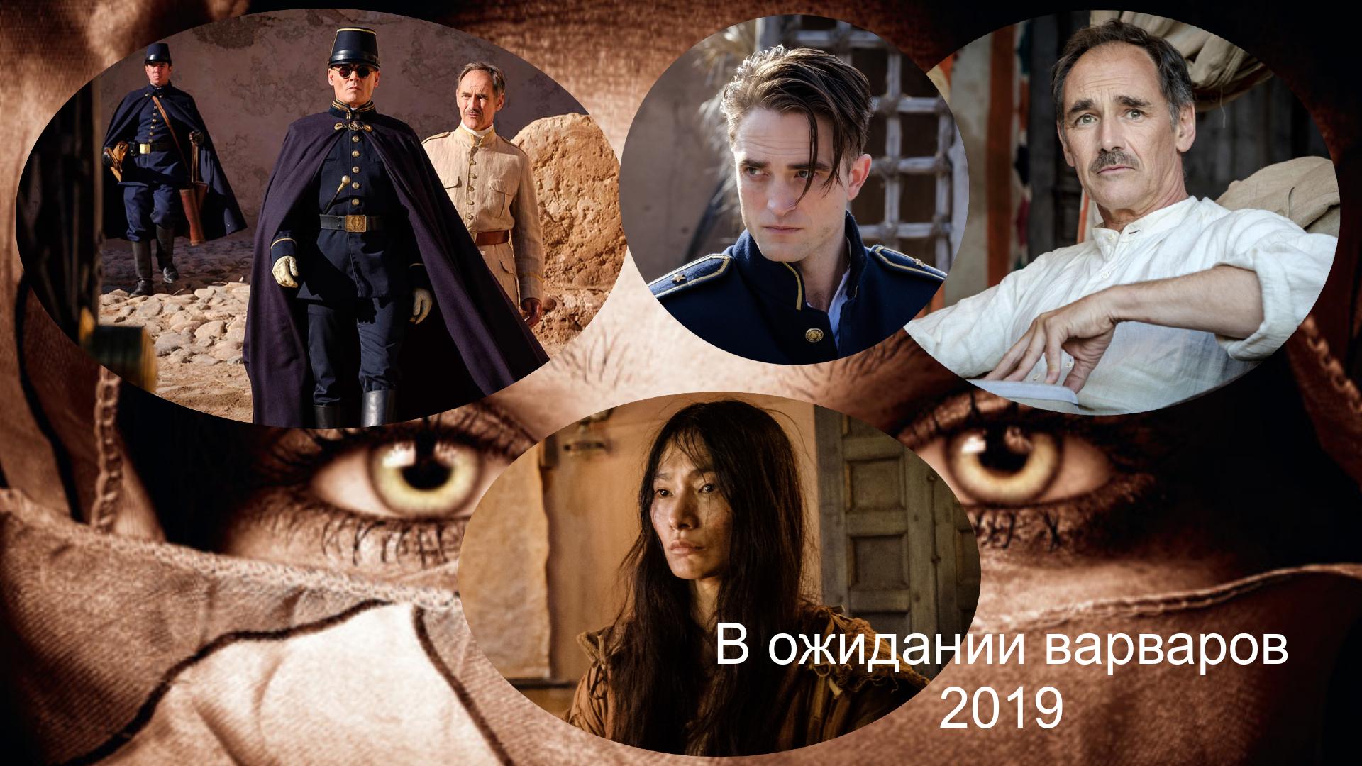 «В ожидании варваров» 2019