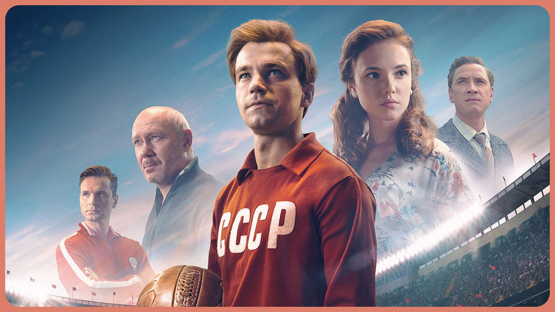 «Стрельцов» 2020