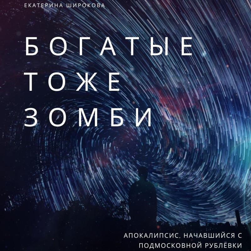 shiro-kino.ru Екатерина Широкова, купить книгу Богатые тоже зомби