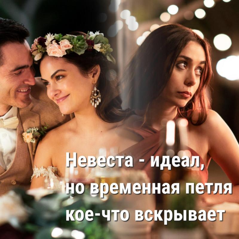 """""""Зависнуть в Палм-Спрингс"""" 2020. Сестра невесты проживает свадьбу снова и снова, и скелеты выпадают из шкафов"""