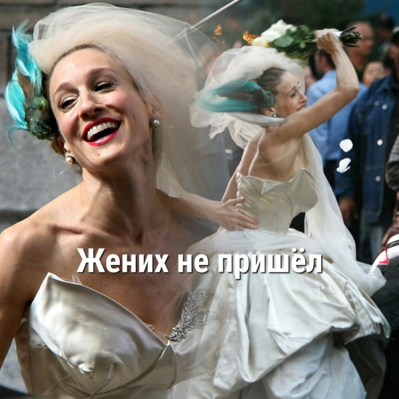 """""""Секс в большом городе"""" 2008. Невеста так увлеклась подготовкой к свадьбе, что Мистер Биг не пришёл жениться"""