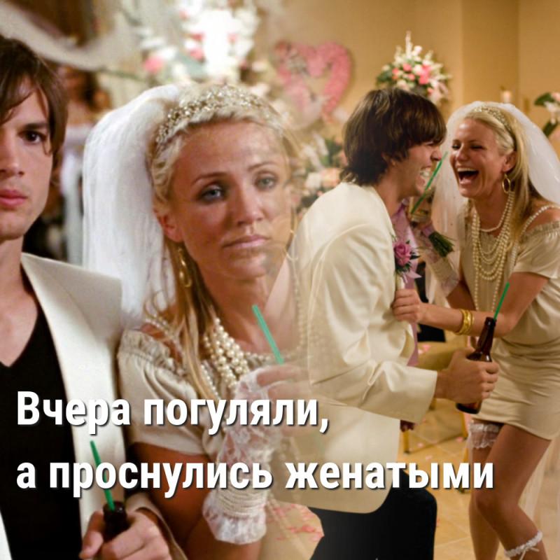 """""""Однажды в Вегасе"""" 2008. С утра совершенно незнакомые люди проснулись женатыми. Вчерашнее помнится смутно, но они крупно выиграли в казино"""