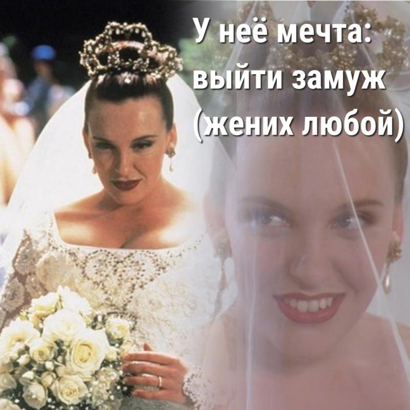 """""""Свадьба Мюриэл"""" 1994. У неё заветная мечта - сыграть красивую свадьбу. Кандидатура жениха решающего значения не имеет (но лучше симпатичный)"""