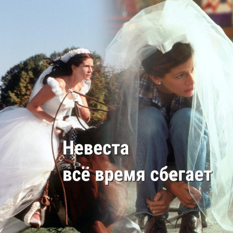 """""""Сбежавшая невеста"""" 1999. Много свадеб, но в последний момент она всегда передумывает и убегает"""