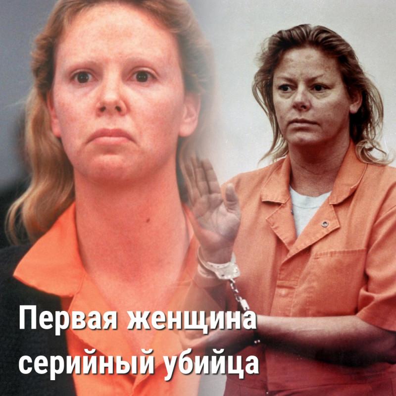 """Триллер """"Монстр"""" 2003. В главной роли Шарлиз Терон (слева)"""