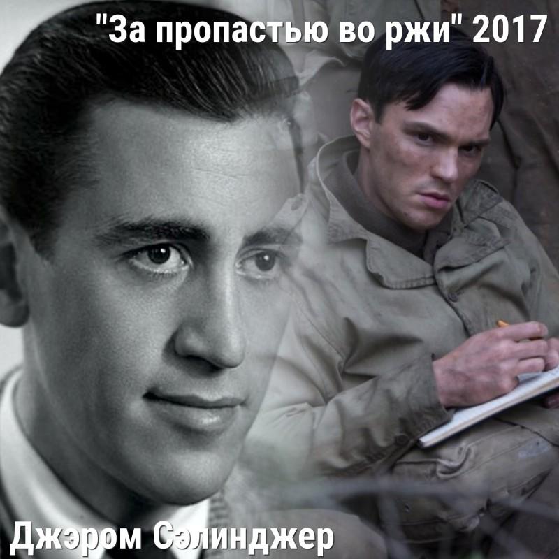 «За пропастью во ржи» 2017
