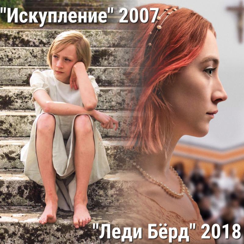 Сирша Ронан