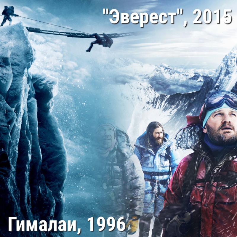 """""""Эверест"""" 2015"""