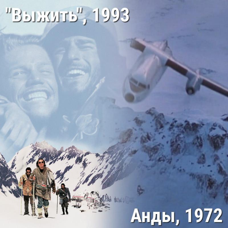"""""""Выжить"""" 1993"""