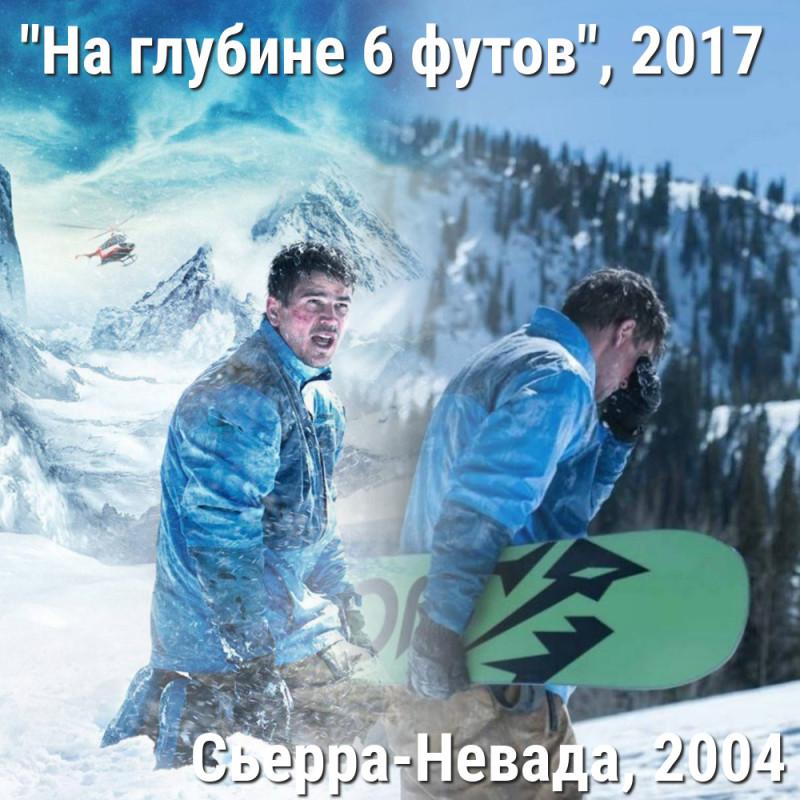 """""""На глубине 6 футов"""" 2017"""