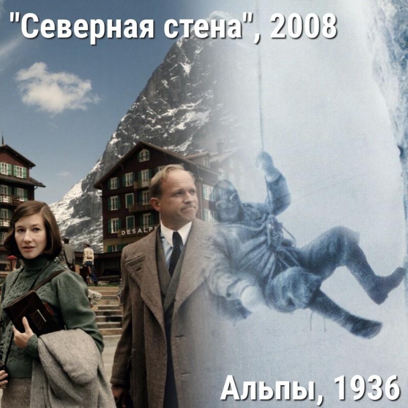 """Северная стена"" 2008"