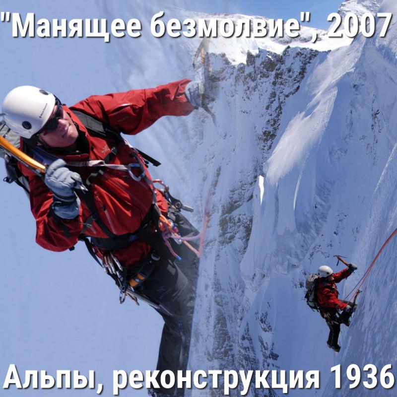 """""""Манящее безмолвие"""" 2007"""