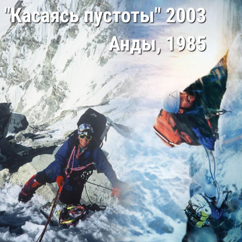 """""""Касаясь пустоты"""" 2003"""