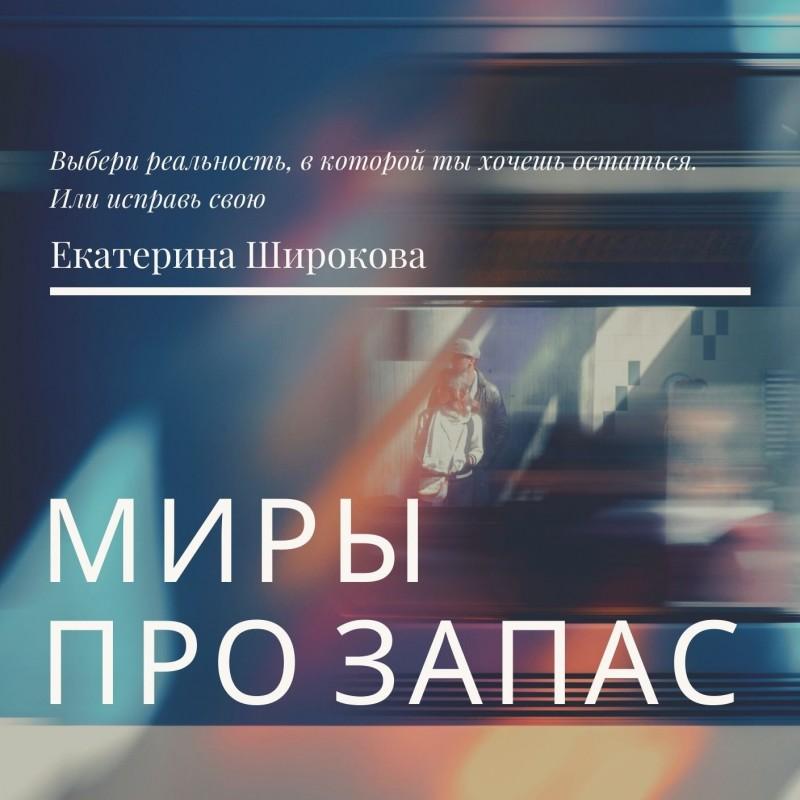 shiro-kino.ru Екатерина Широкова, купить книгу Миры про запас