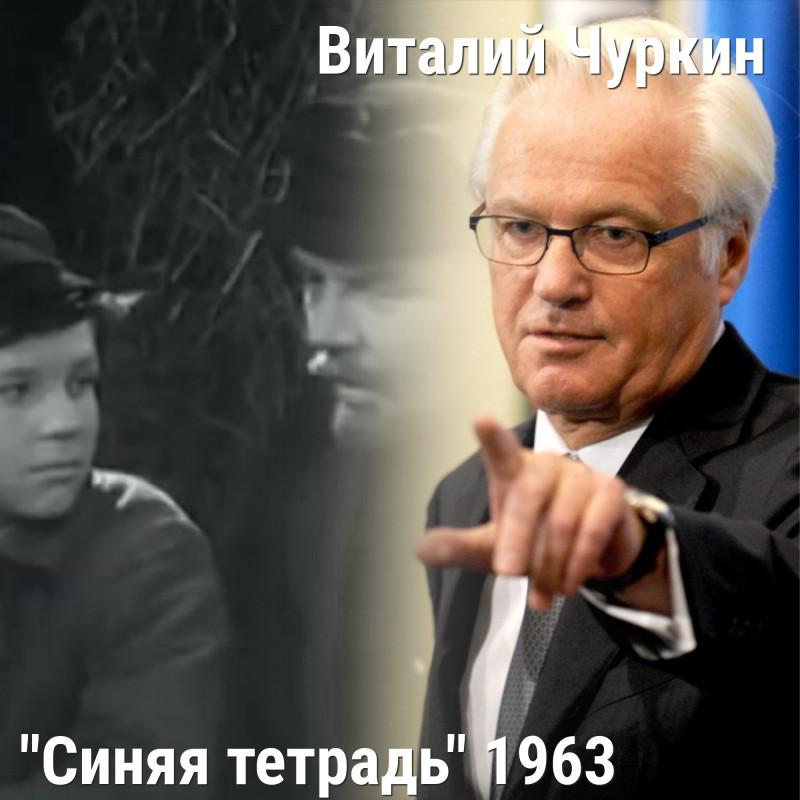 Постоянный представитель РФ в ООН. В детстве и юности снимался в кино