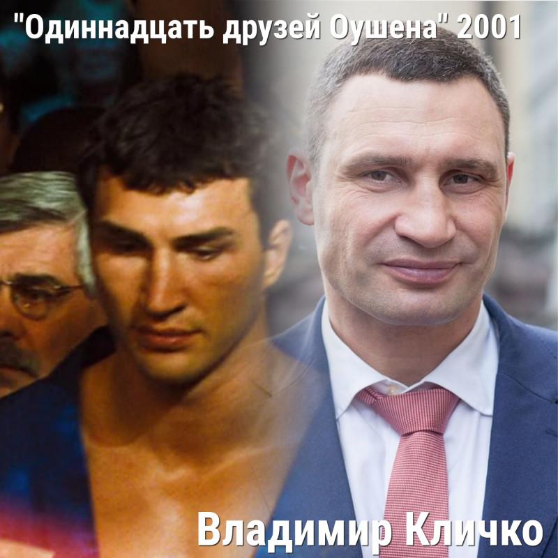 Мэр Киева. Боксёр, камео