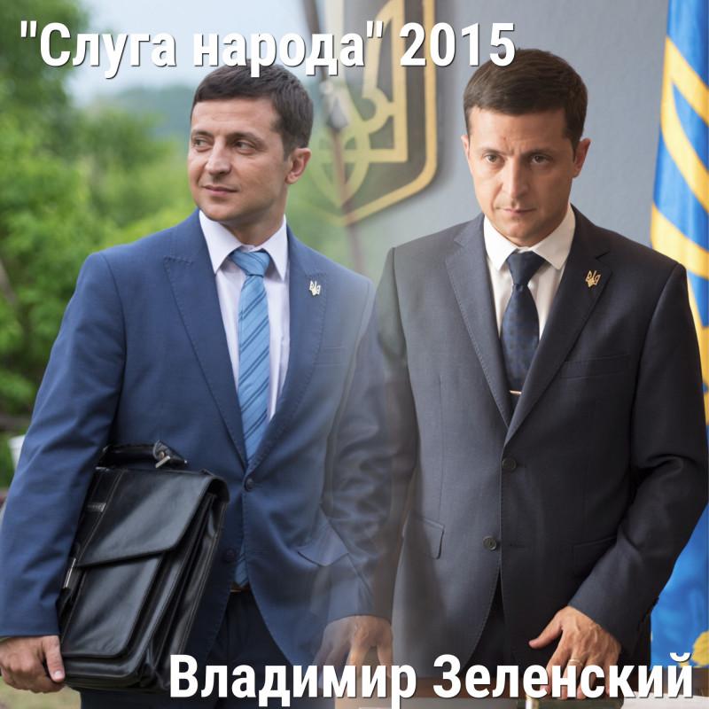 Президент Украины. Профессиональный актёр