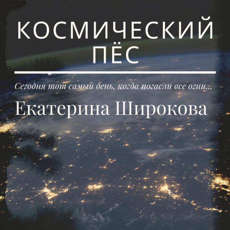 """Екатерина Широкова. """"Космический пёс"""" — рассказ (читать бесплатно)"""
