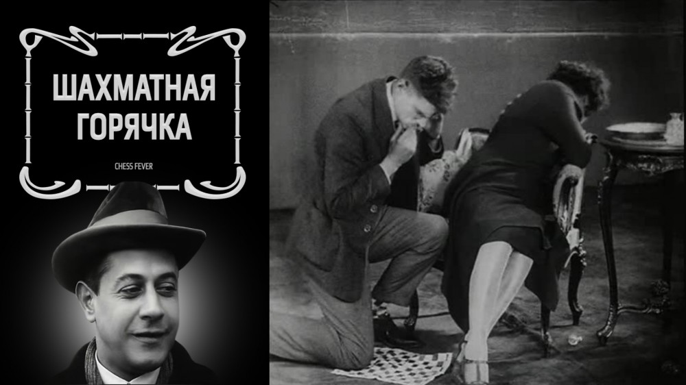 «Шахматная горячка» 1925