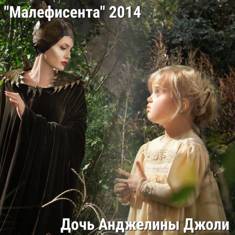 Вивьен Джоли-Питт, приёмная дочь колдуньи. Другие дети боялись сниматься с Малефисентой