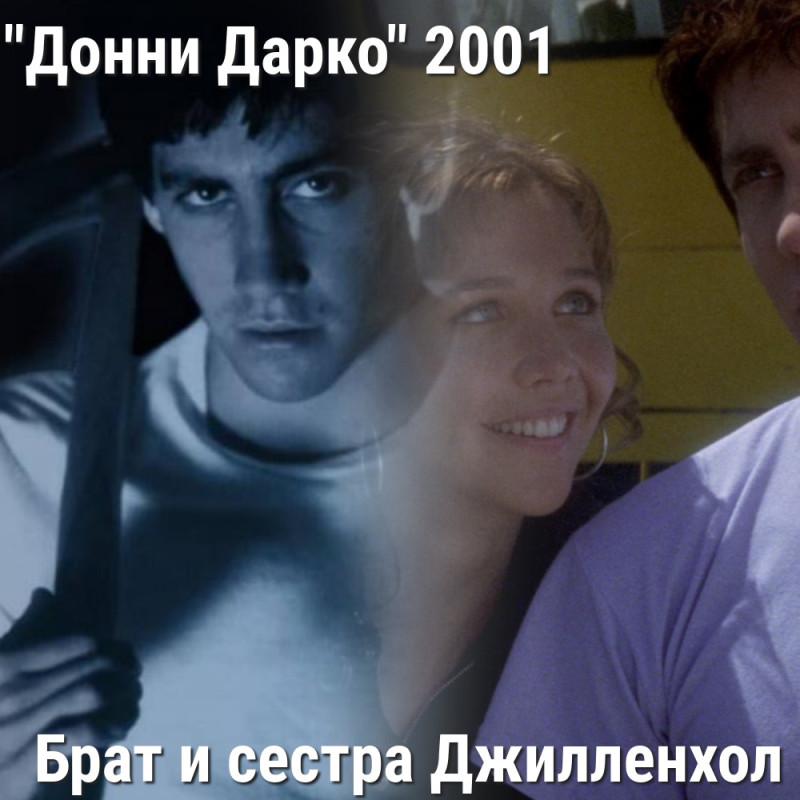 Джейк Джилленхол и Мэгги Джилленхол, сестра героя, сейчас тоже известная актриса