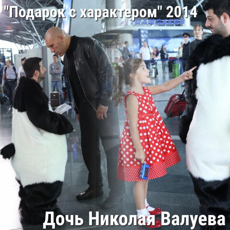 Ирина Валуева, эпизод