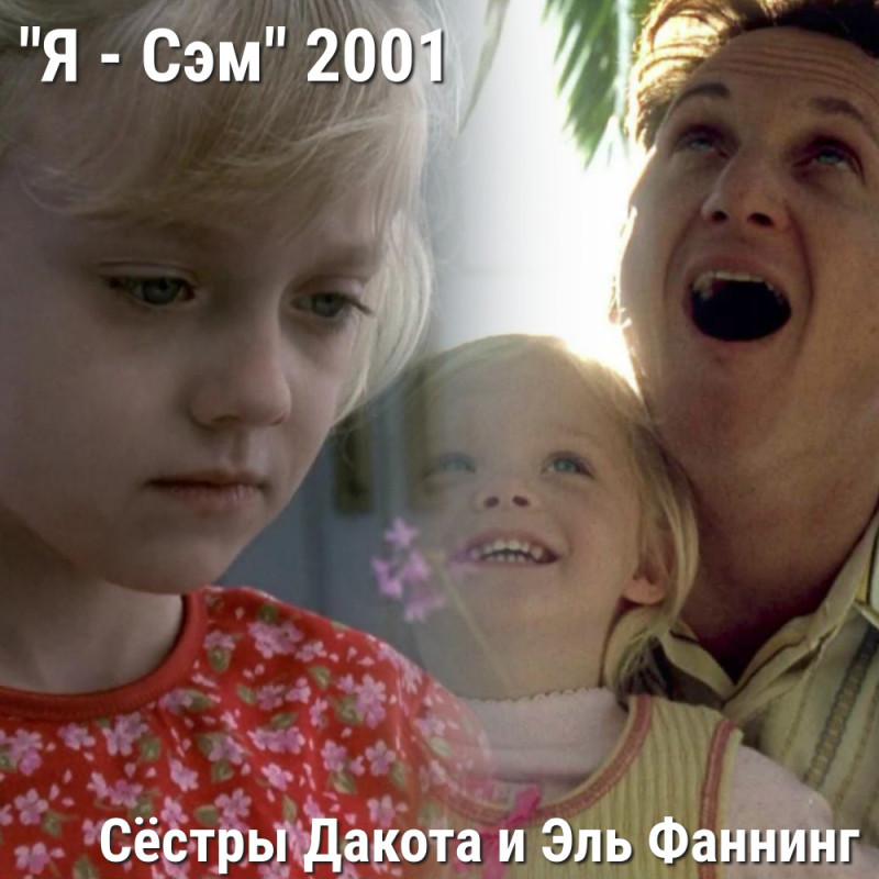 Младшая сестра играет героиню в раннем детстве. Сейчас обе известные актрисы
