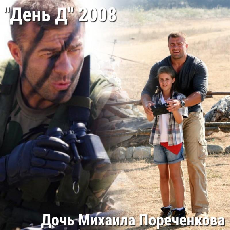 Варвара Пореченкова, дочь героя. Но фильм так себе
